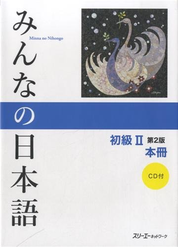 9784883196463: Minna no Nihongo II Main Textbook - Second Edition