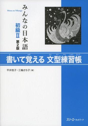 Minna no Nihongo Shokyu [2nd ver] vol.