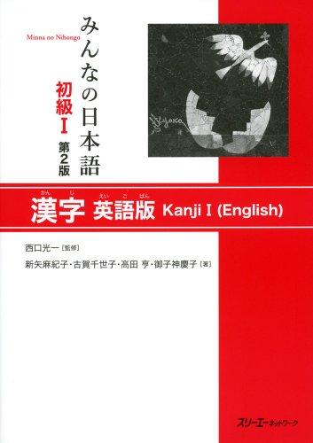 9784883196838: Minna no Nihongo, Shokyu I, Kanji Eigo Ban