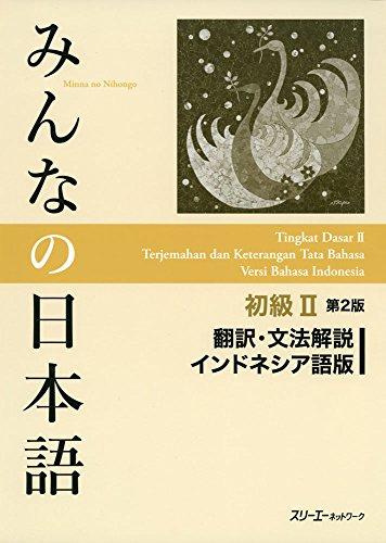 9784883197019: みんなの日本語初級II 第2版 翻訳・文法解説 インドネシア語版