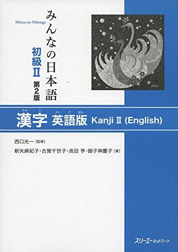 9784883197446: MINNA NO NIHONGO SHOKYU [2ND ED.] VOL. 2 KANJI (ENGLISH)