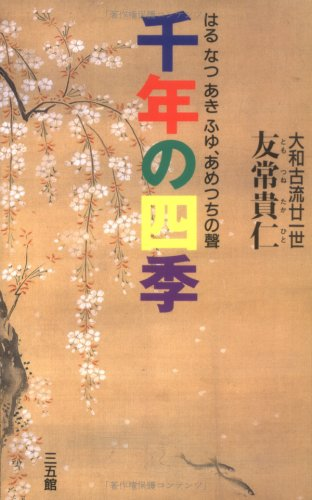Thousand years of the four seasons -