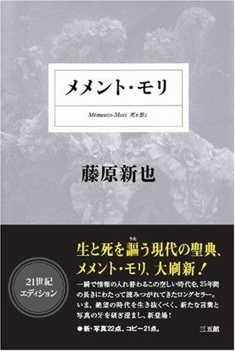 9784883204489: Memento Mori: Shi O Omoe