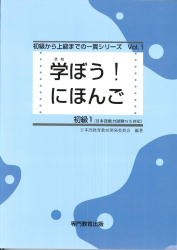 9784883243990: Manabo! Nihongo Shokyu Vol. 1 - Japanese Language Study Book