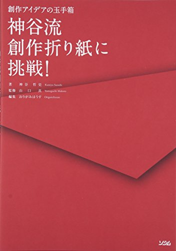 9784883377107: Kamiya to Flow Creation Origami Challenge -! Treasure Box of Creative Ideas [Book]