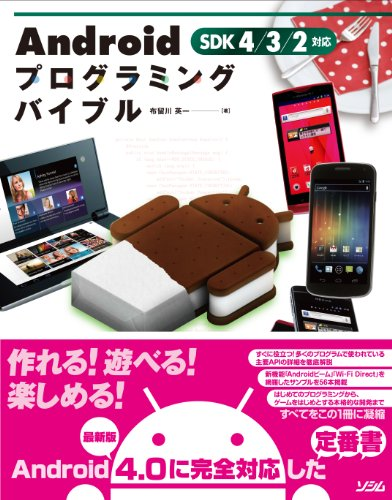 9784883378067: 4/3/2 support Android programming Bible SDK (smart phone programming bible) (2011) ISBN: 4883378063 [Japanese Import]