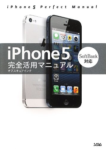 9784883378487: iPhone5 full use of manual (2012) ISBN: 4883378489 [Japanese Import]