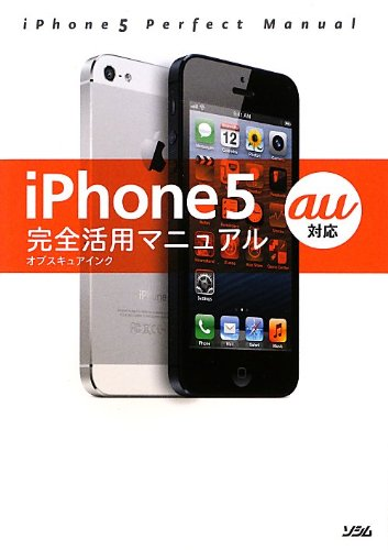 9784883378500: iPhone5 full use of manual (2012) ISBN: 4883378500 [Japanese Import]