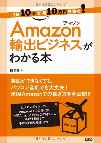 9784883379026: The Book Which Understands the Amazon Export Business From Japan