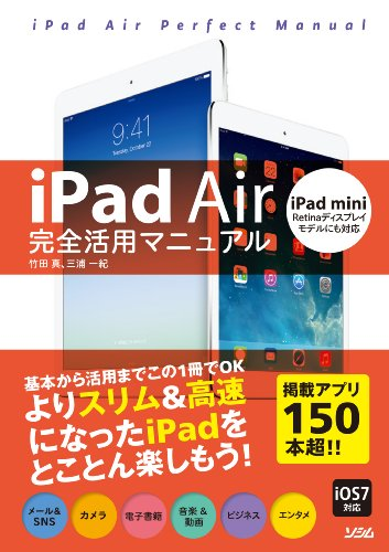 Also supports iPad Air fully utilize manual