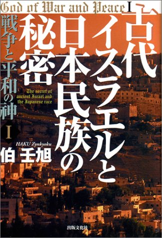 9784883382880: Secret of the Japanese race and ancient Israel - God of War and Peace <1> (God of War and Peace (1)) (2003) ISBN: 4883382885 [Japanese Import]