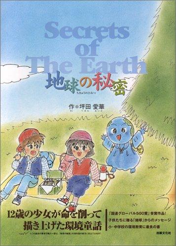 9784883383078: Secret-SECRET OF THE EARTH for Earth (2004) ISBN: 4883383075 [Japanese Import]