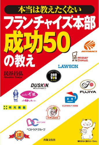 9784883383337: Teaching of franchisor success 50 you do not want to tell really (2006) ISBN: 4883383334 [Japanese Import]