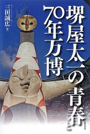 9784883384211: Expo '70 and the youth of Taichi Sakaiya (2009) ISBN: 4883384217 [Japanese Import]