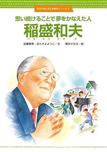 9784883385737: Inamori kazuo : Omoitsuzukeru koto de yume o kanaeta hito.