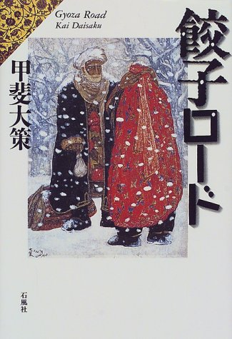 Dumplings load (1998) ISBN: 4883440346 [Japanese Import]: Sekifusha