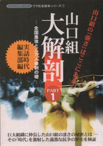 9784883568789: Yamaguchi-gumi large anatomy PART1 (SANWA MOOK underworld reader series 1) (2001) ISBN: 4883568784 [Japanese Import]