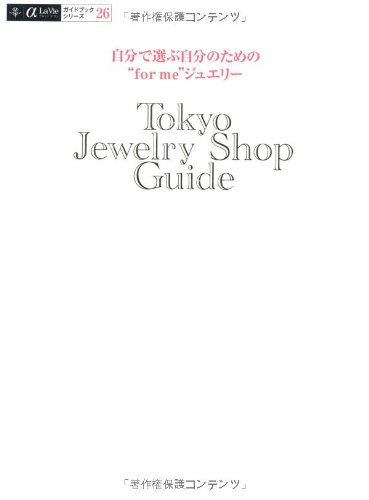 9784883573998: Tokyo Jewelry Shop Guide -