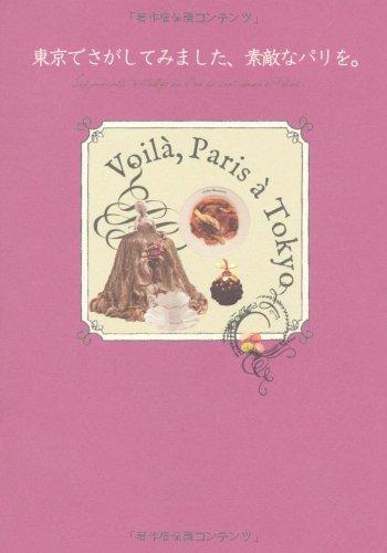 I tried looking in Tokyo, a nice Paris. (?LaVie guidebook series) (2011) ISBN: 4883574164 [Japanese...