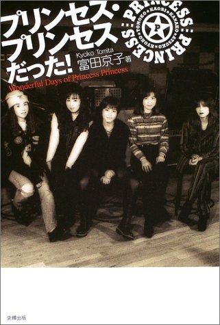 9784883582099: Was Princess Princess! (2004) ISBN: 4883582094 [Japanese Import]