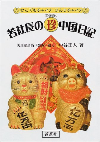 9784883600267: Really ridiculous China China - Chin China diary of young president (2001) ISBN: 4883600262 [Japanese Import]