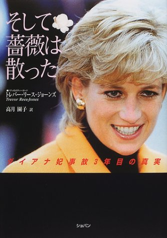 9784883641383: And roses were scattered - the truth of the third year Princess Diana accident (2000) ISBN: 4883641384 [Japanese Import]