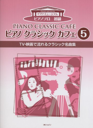 9784883646111: Classic anthology flowing (5) TV ~ movie piano museum piano solo piano Beginner Classic Cafe (Piano Museum) (2010) ISBN: 4883646114 [Japanese Import]