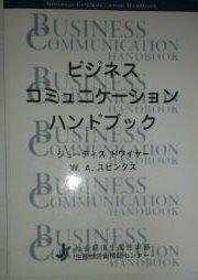 9784883722976: Business Communication Handbook (2007) ISBN: 488372297X [Japanese Import]
