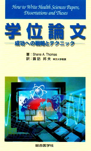 9784883781393: Techniques and strategies for success - dissertation (2002) ISBN: 4883781399 [Japanese Import]