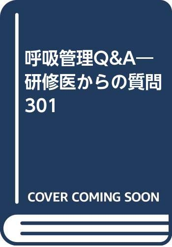 9784883781652: 301 questions from the respiratory management Q & A-doctor-in-training (2004) ISBN: 4883781658 [Japanese Import]