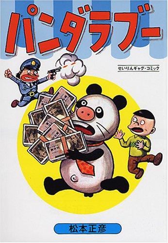 Pandarabu (Seirin ~ comics) (2002) ISBN: 4883791106