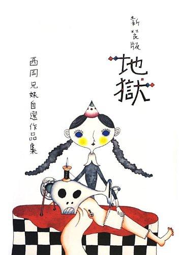 9784883793754: New Edition hell Nishioka siblings Jisen Works (2012) ISBN: 4883793753 [Japanese Import]