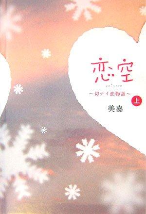 9784883810451: Koizora - Setsunai Koimonogatari (#1)
