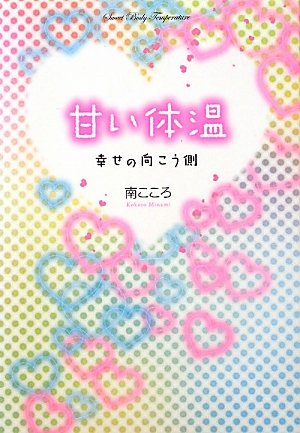 Deceived - sweet body temperature (2011) ISBN: 4883811387 [Japanese Import]: Starts publishing