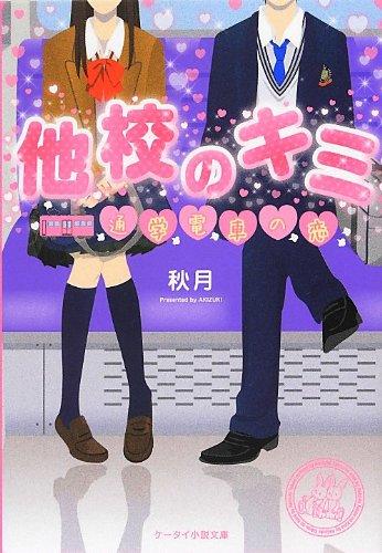 Kimi other schools - school love of trains (mobile phone novel Novel) (2012) ISBN: 488381677X [...