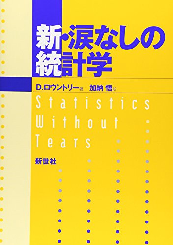 9784883840359: Statistics without tears New (2001) ISBN: 4883840352 [Japanese Import]