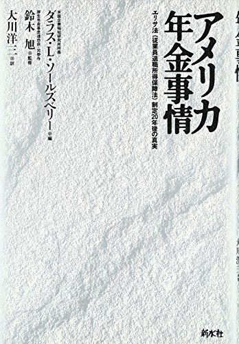 9784883850372: Truth 20 years later (?? employee Retirement Income Security Act) enacted ERISA - American pension situation (2002) ISBN: 4883850374 [Japanese Import]