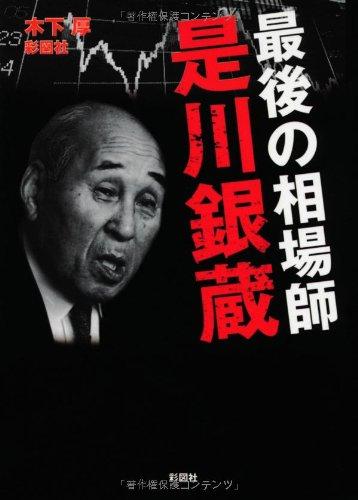 9784883927906: Gamblers Korekawa Ginzo last (2011) ISBN: 4883927903 [Japanese Import]
