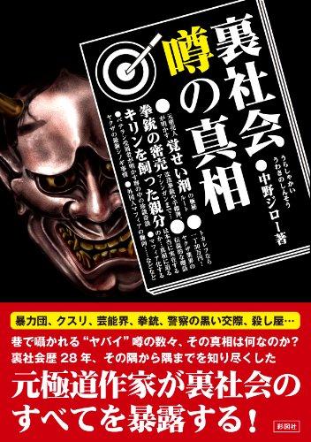 9784883928866: Truth of the underworld rumor (2012) ISBN: 4883928861 [Japanese Import]