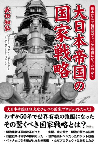 National strategy of the Empire of Japan (2013) ISBN: 4883929299 [Japanese Import]: Aya Inc.