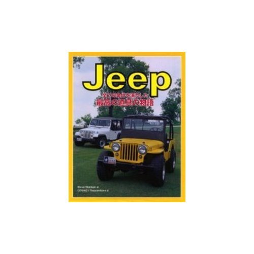 9784883930869: Story of the best tool that meets all the conditions - JEEP (jeep) (2003) ISBN: 4883930866 [Japanese Import]