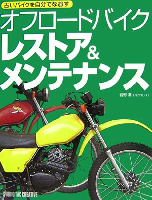 I fix my own bike - old off-road motorcycle restoration and maintenance (2006) ISBN: 4883932117 [...