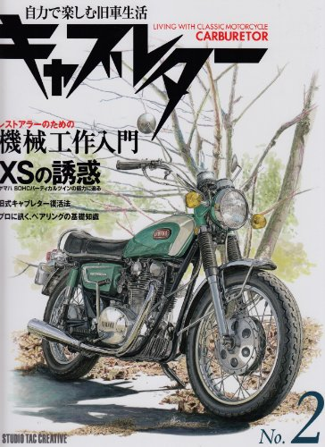 9784883932634: Old car life to enjoy in their own No.2-carburetor (2) (2008) ISBN: 488393263X [Japanese Import]