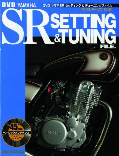 9784883933013: DVD Yamaha SR Settings and Tuning file - carburetor engine & Hen (2009) ISBN: 4883933016 [Japanese Import]