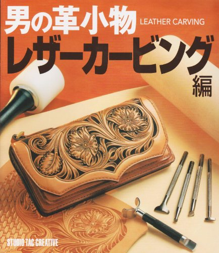 9784883933716: A Man's Leather Accessories Leather Carving