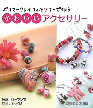 9784883934096: I made from polymer clay Fimo soft - cute accessories (2010) ISBN: 4883934098 [Japanese Import]
