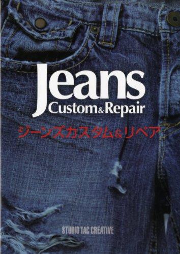 Custom Jeans & Repair (2012) ISBN: 4883934926 [Japanese Import]: Tack creative studio