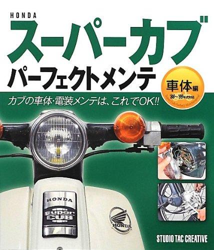 9784883935055: HONDA Super Cub Perfect body maintenance Hen (2012) ISBN: 4883935051 [Japanese Import]
