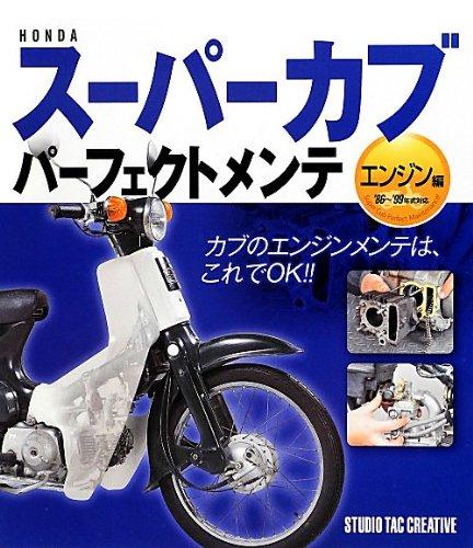 9784883935062: HONDA Super Cub engine maintenance Perfect Hen (2012) ISBN: 488393506X [Japanese Import]