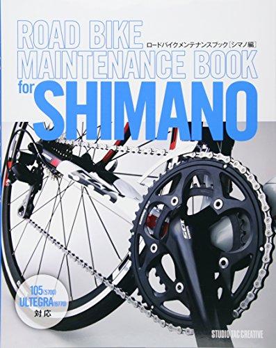 9784883935444: Road bike maintenance book Shimano Hen (2012) ISBN: 4883935442 [Japanese Import]